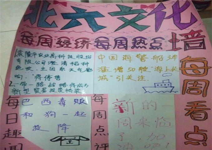 国学风幼儿园主题墙